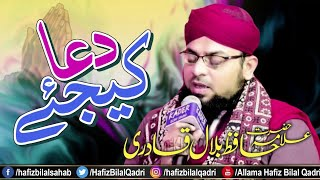 Dua Kijye   New Naat   Allama Hafiz Bilal Qadri   2019
