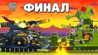 Последний бой Финал - Мультики про танки
