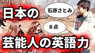 日本の芸能人の英語力をアメリカ人に採点してもらった