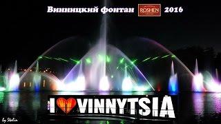 Винницкий фонтан Roshen 2016. Новая программа. Лазерное шоу. Full HD 1080p Gopro Часть 02