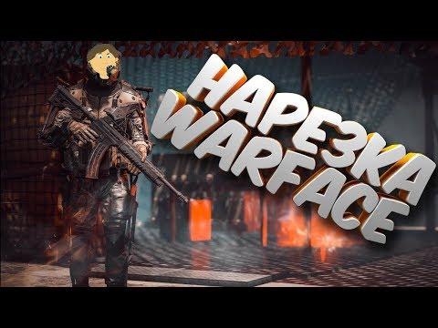 WARFACE - НАРЕЗКА😱 thumbnail