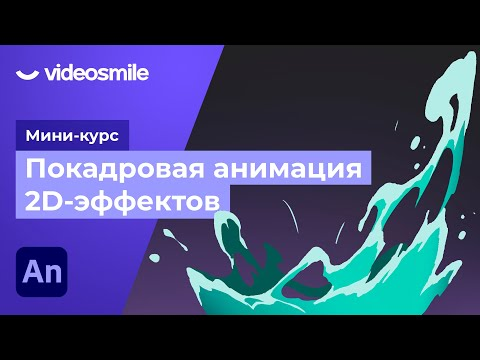 Покадровая анимация спецэффектов в Adobe Animate. Урок 8 - Анимация воды