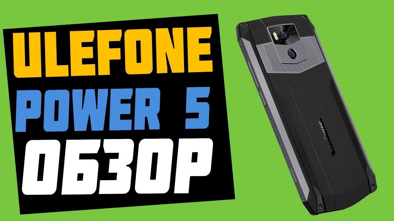Ulefone Power 5 Обзор смартфона с большой батареей [Geekbuying]
