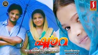 Latest Malayalam Home Cinema Sharha    New Malayalam Short Film  HD 1080  New Upload 2018