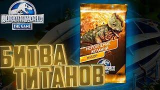 БИТВА ТИТАНОВ И Необычный Набор - Jurassic World The Game #231