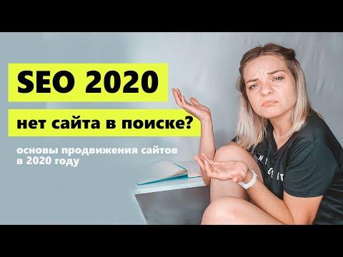 Основы SEO продвижения сайта 2020