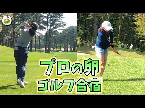 プロを目指す女の子とゴルフしてきた!【鳴沢ゴルフ倶楽部#3】