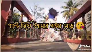 Bangla Love Status || Bangla WhatsApp Status || #banglastatus || WhatsApp Status || love status
