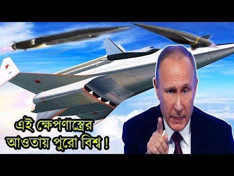 দেখুন কতটা ভয়ঙ্কর রাশিয়ার হাইপারসনিক ক্ষেপণাস্ত্র ! জানলে আপনি অবাক হবেন ! #bd tone news