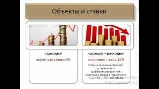 Выбор объекта налогообложения на УСН.mp4