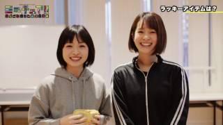 舞台「ミニチュア!!フリーペーパーのナイス街」キャストコメント(吉岡茉祐、酒井瞳)④ thumbnail