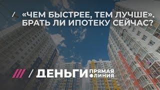 Почему ипотеку нужно брать прямо сейчас? Объясняет Экономист Николаев