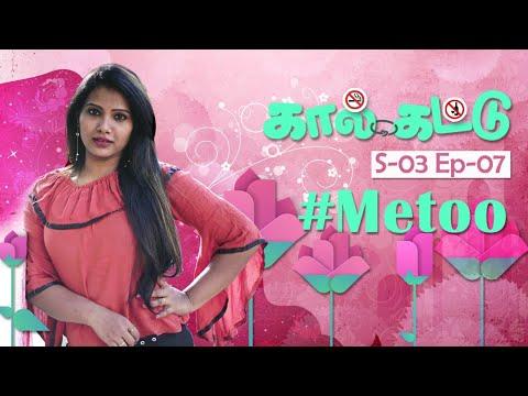 Kaal Kattu   Tamil Web Series   S3 E7   #MeToo   Black Pasanga   By Vetri