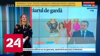 Смотреть видео Разгуливает по Майами с новой любовницей: олигарх Плахотнюк всплыл за океаном - Россия 24 онлайн