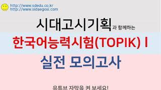 TOPIK(한국어능력시험) 1 실전 모의고사 / 2회 / TOPIK I Listening