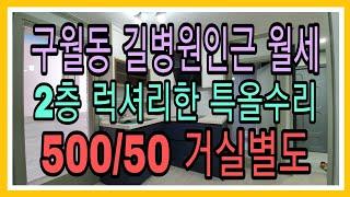 구월동 월세[인천빌라월세][인천구월동월세]길병원인근 남…