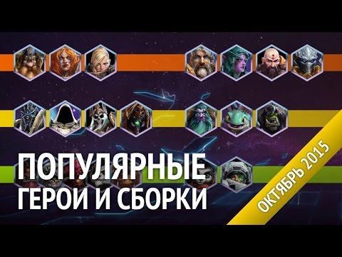 видео: Популярные герои и сборки heroes of the storm. Мета-отчет за октябрь 2015.