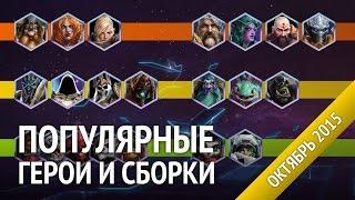 Популярные герои и сборки Heroes of the Storm. Мета-отчет за октябрь 2015.