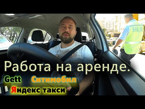 Плюшки от Ситимобил. Яндекс такси - запрет для иностранцев. Работа в Gett (Гетт) такси