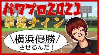 【パワプロ2021/栄冠ナイン】ボクが横浜を優勝させるんだ!【Vtuber/天開司】
