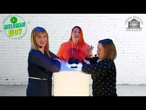 Меломан-шоу