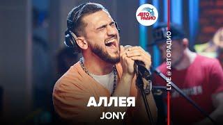 🅰️ JONY - Аллея (LIVE @ Авторадио) mp3
