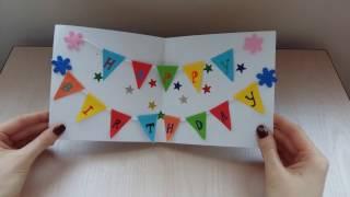 ♡ Как сделать Открытку своими руками♡ открытка на День рождения♡ .