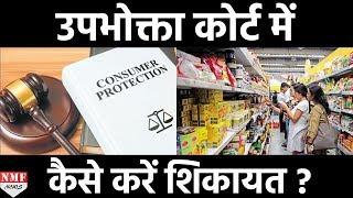 Fraud होने पर Consumer Court में शिकायत कैसे करें
