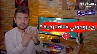 زواج العرب من الأترك كارثة كبيرة ؟؟!!   نصائح لليوتيوبرز الجدد   أسألني 5