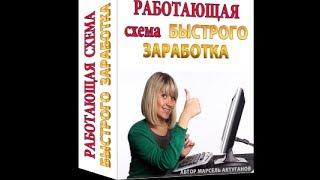 Заработок от 2000 рублей до 500$ в месяц на буксах без вложений