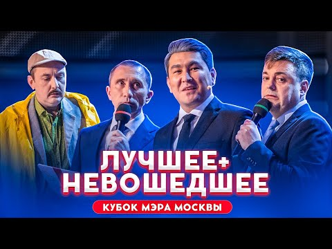 КВН 2019 Кубок мэра Москвы