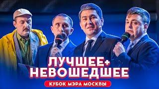 КВН 2019 Кубок мэра Москвы лучшее и не вошедшее в эфир проквн