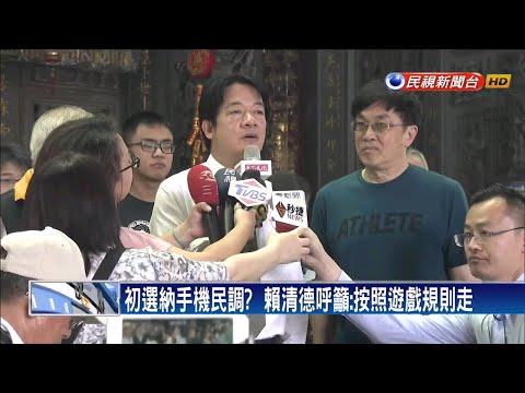 賴清德屏東東港簽書會 支持者大排長龍-民視新聞