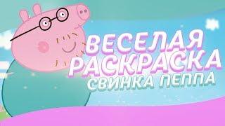 Веселая раскраска Свинка Пеппа. Мультфильмы. Видео для детей