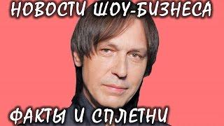 Николай Носков экстренно госпитализирован. Новости шоу-бизнеса.