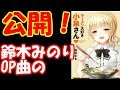 【朗報】アニメ「ラーメン大好き小泉さん」のop歌、○○が公開に