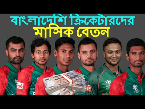 Bangladesh cricket players salary per month   bd top 10 cricketers salary