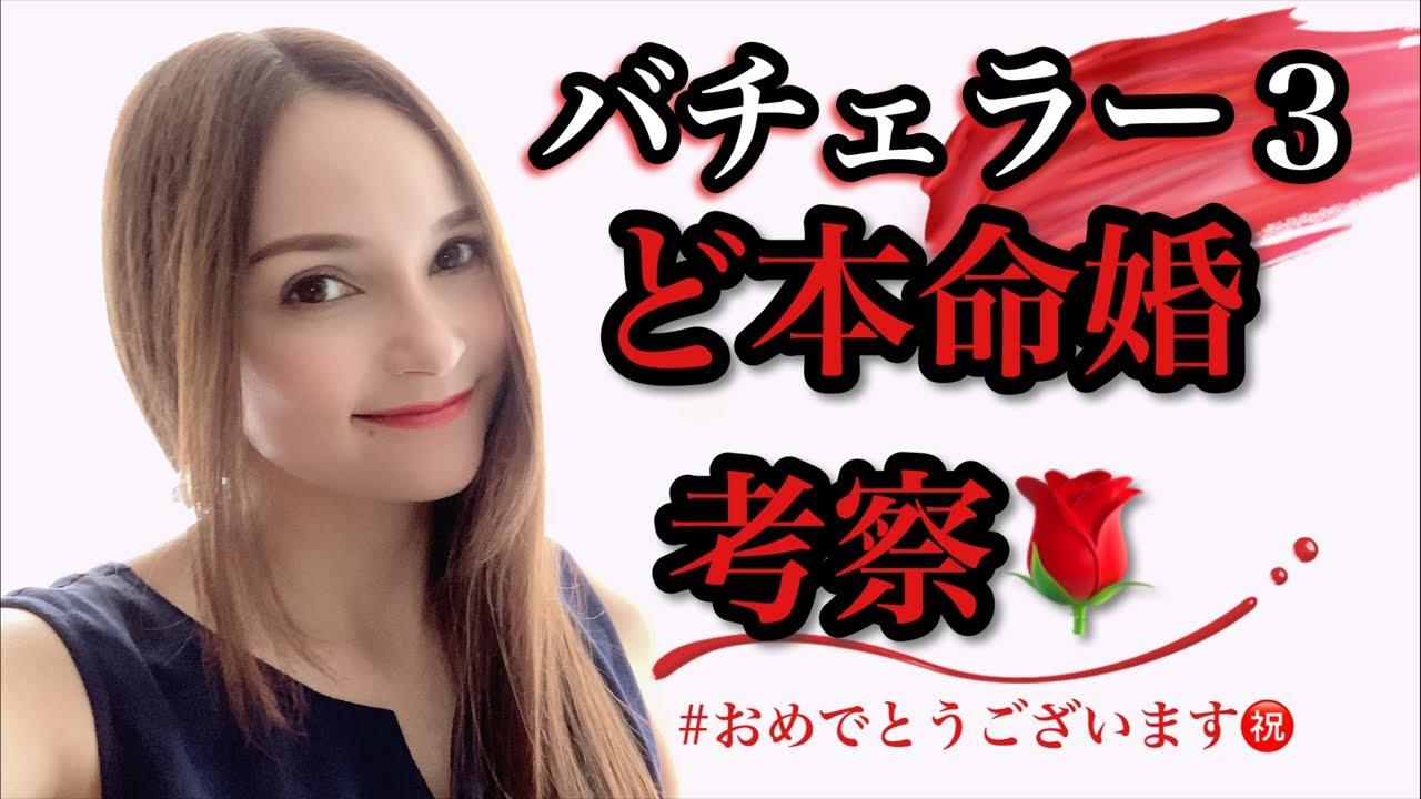 【祝福】バチェラー3ど本命婚考察