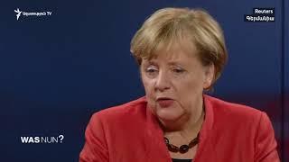 Գերմանիայում աննախադեպ ներքաղաքական ճգնաժամ է, նոր ընտրությունները չեն բացառվում