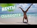 #ЗИМАВЛЕТО - Отдых в Доминикане - Мечты сбываются