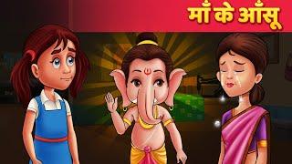 माँ के आंसू - Hindi Kahaniya | Moral Kahaniya for Kids | Panchatantra Stories | Hindi for Kids