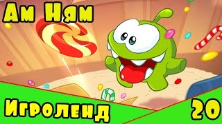Веселая ИГРА для детей Cut the Rope или приключения Ам Няма – Перережь веревку [20] Серия