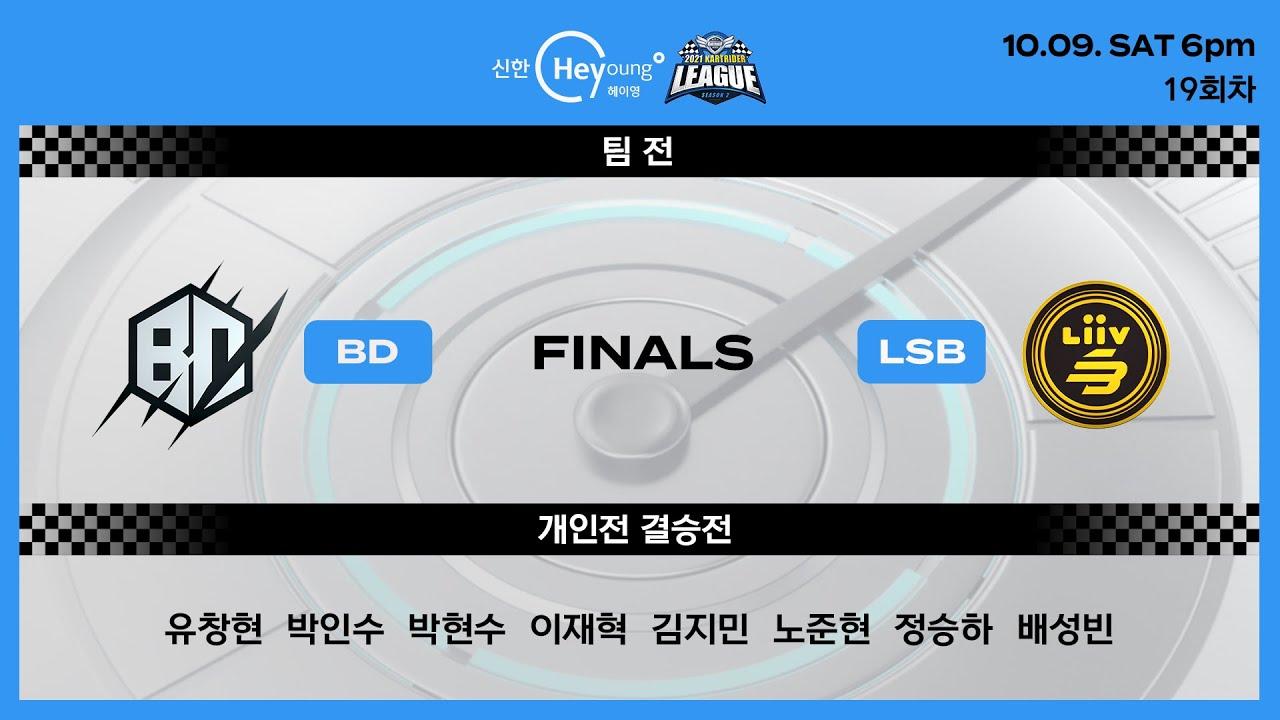 [카트리그]팀전결승전, 개인전 결승전 (LIVE)   2021신한Hey Young카트리그 시즌2