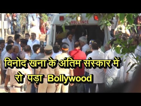 Bollywood Celebrities Tribute at The Funeral of Vinod Khanna