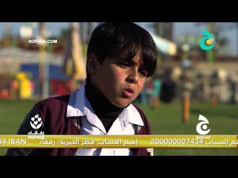 أيتام فلسطين و ما تقدمه رفقاء من رعاية Palestine orphans & Rofaqa welfare