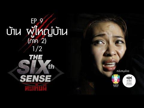 The Sixth Sense คนเห็นผี เทป 9 : บ้าน ผู้ใหญ่บ้าน ภาค2 (Part 1/2)