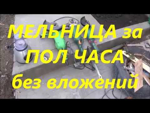 Домашняя зернодробилка своими руками фото 492