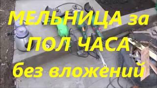 мельница своими руками из болгарки  Тест мелю зерно, сахар, цемент  Мукомолка