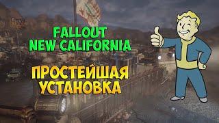 Простейшая установка Fallout New California