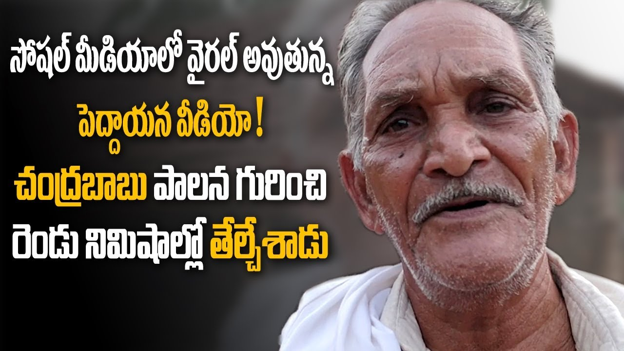 An Old Man Video On Andhra Pradesh Getting Viral   -7713